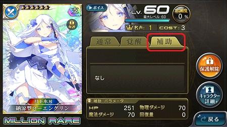 騎士カード仕様変更02