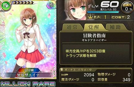 異界型エイナ★6_LvMAXステータス