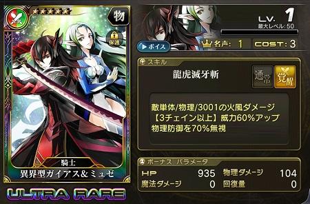 異界型ガイアス&ミュゼ★5_Lv1ステータス