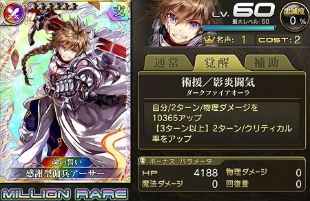 感謝型傭兵アーサー★6_lvMAXステータス