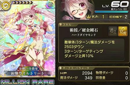 絢爛型オルトリート★6_LvMAXステータス