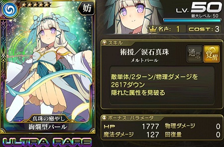 絢爛型パール★5_LvMAXステータス