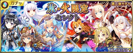 氷・火セレクト第ニ弾1105_バナー