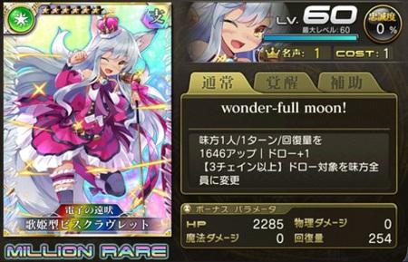 歌姫型ビスクラヴレット★6_LvMAX