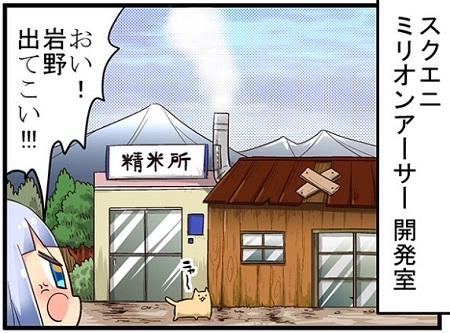 弱酸性ミリオンアーサー(乖離性バージョン)第39話_トップ