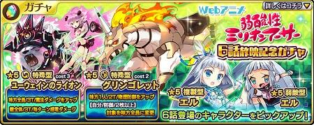 Webアニメ弱酸性ミリオンアーサー6話放映記念ガチャ