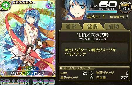 星冠型アンドロメダ★6_LvMAXステータス