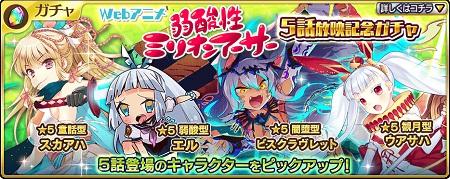 Webアニメ弱酸性ミリオンアーサー5話放映記念ガチャ