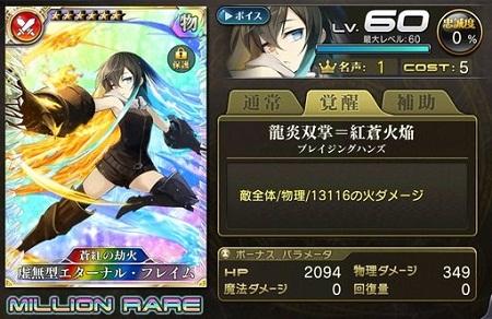 虚無型エターナル・フレイム★6_LvMAXステータス