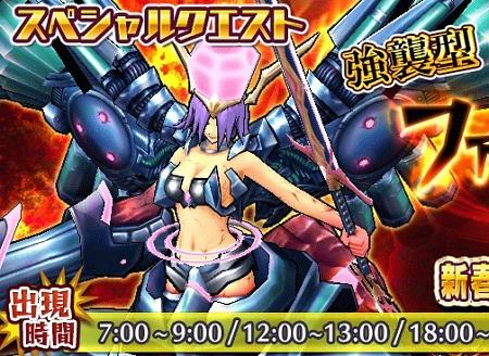 スペシャルクエスト3Dボス「強襲型ファイアキメラ」が12/26~31限定で登場!!新春アバターの素材を集めよう!