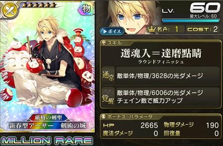 新春型アーサー剣術の城MR_LvMAXステータス