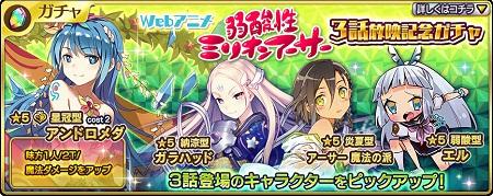 Webアニメ弱酸性ミリオンアーサー3話放映記念ガチャ