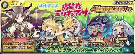 Webアニメ弱酸性ミリオンアーサー4話放映記念ガチャ