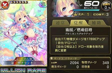 第二型クラッキー★6_LvMAXステータス