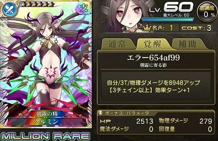 クルミン★6_LvMAXステータス