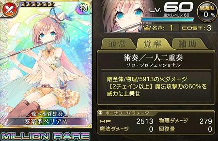 奏楽型ペリアス★6_LvMAXステータス