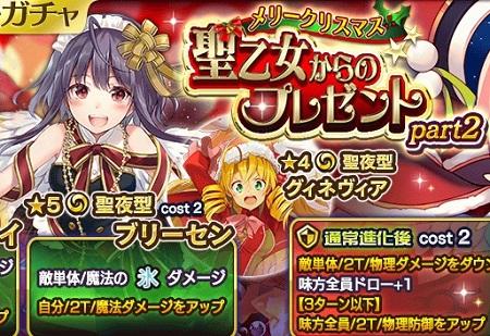 ブースターガチャに「メリークリスマス!聖乙女からのプレゼント part2」が登場!聖夜型イヴは乖離進化あり!!新キャラステータスまとめ