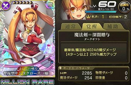 聖夜型サンタクロース(姉)MR_LvMAXステータス