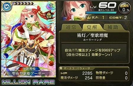 聖夜型歌姫アーサーMR_LvMAXステータス