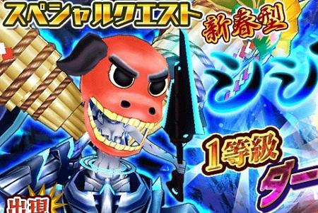 1月1日よりスペシャルクエスト3Dボス「新春型シシマイ-氷牙-&1等級ダークドラゴン」が登場!新キャラ「新春型カンタンテ」ドロップの他、勲章が貰える「地獄級」も!!