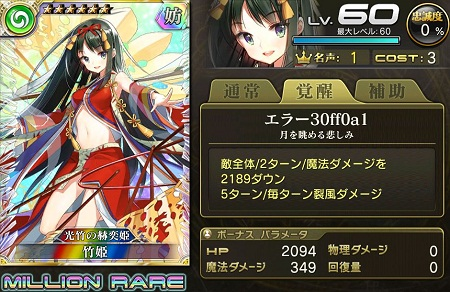 竹姫MR_LvMAXステータス