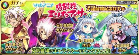 Webアニメ弱酸性ミリオンアーサー7話放映記念ガチャ