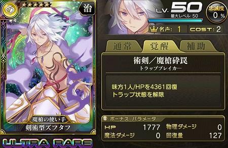 剣術型ズフタフ★5_LvMAXステータス