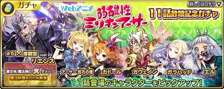 Webアニメ弱酸性ミリオンアーサー11話放映記念ガチャ
