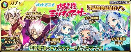 Webアニメ弱酸性ミリオンアーサー9話放映記念ガチャ