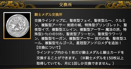 騎士メダル更新0115