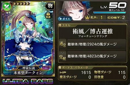 未来型タークィン★5_LvMAXステータス