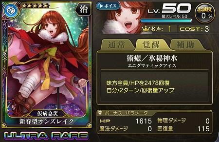 新春型オンズレイク★5_LvMAXステータス