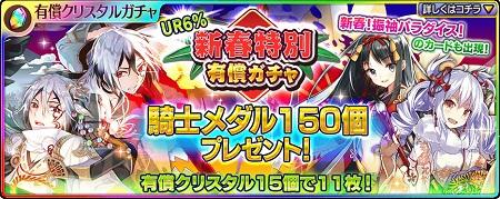 有償クリスタル15枚で11連が回せる「新春特別 有償ガチャ」が登場!なんとおまけで騎士メダルが150個ついてくる!!