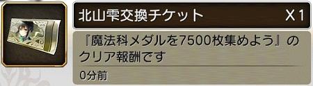 サポート妖精北山雫交換チケット
