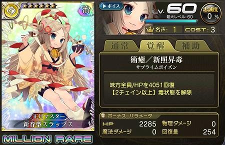 新春型スラップス★6_LvMAXステータス