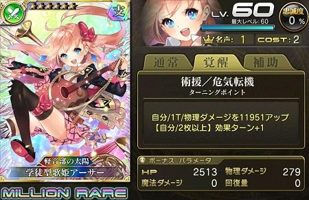 学徒型歌姫アーサーMRステータス