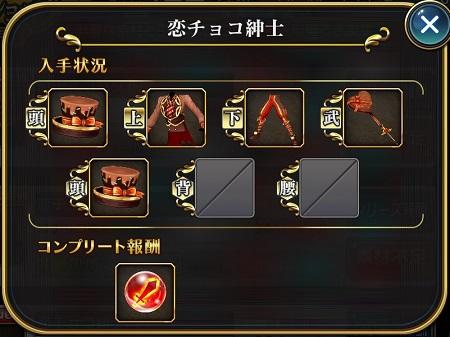 華恋アバター1_恋チョコ紳士_傭兵