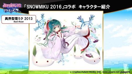 雪ミク04