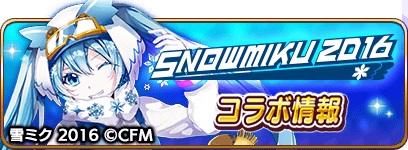 「SNOWMIKU 2016」雪ミクコラボ情報!アーサーチェンジ「雪ミク」や、過去の初音ミクコラボで登場したサポート妖精や騎士カード復刻も!!