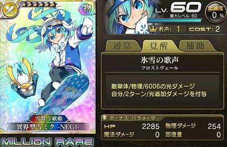 異界型雪ミク-NEGI-MRステータス