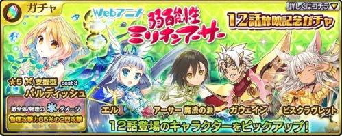 Webアニメ弱酸性ミリオンアーサー12話放映記念ガチャ