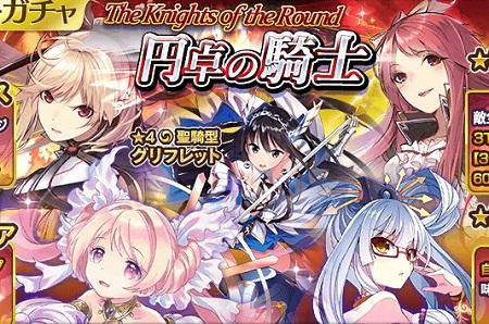 2/22~ブースターガチャに「The Knights of the Round 円卓の騎士」が登場!聖騎型カラドクは盗賊の炎上持ち2コス火全体攻撃!!新キャラステータスまとめ