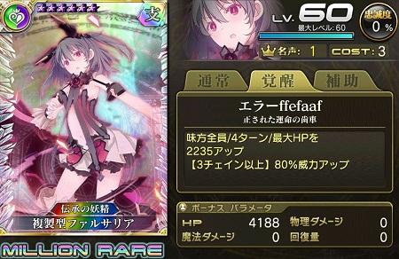 複製型ファルサリア歌姫MRステータス
