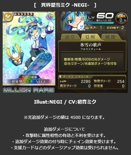 異界型雪ミク-NEGI-_バフ値