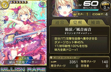 新・納涼型歌姫アーサーMRステータス