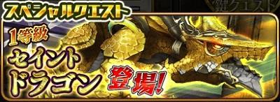 1等級セイントドラゴン【翼種】_バナー1