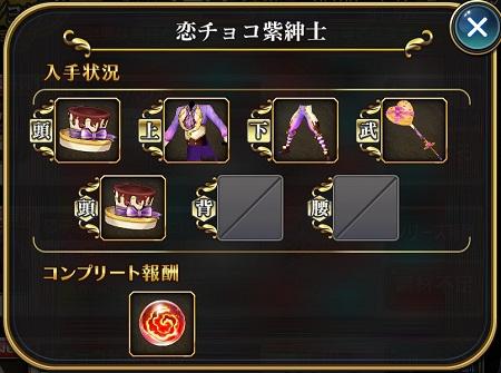 華恋アバター2_恋チョコ紫紳士_傭兵