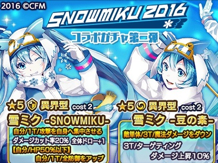 2月6日より「雪ミクコラボ第二弾ガチャ」が登場!傭兵には3T魔バフ、歌姫には1c回復バフなど…!!新キャラステータスまとめ