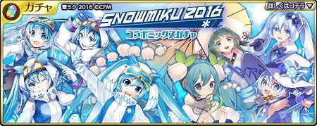 雪ミクコラボガチャミックス_バナー1