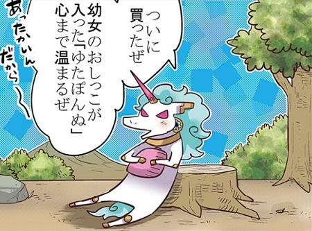 弱酸性ミリオンアーサー(乖離性バージョン)第47話_トップ